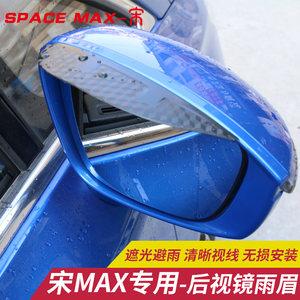 比亚迪宋MAX专用雨眉后视镜雨眉挡 适用于BYD宋max汽<span class=H>车用</span>品改装
