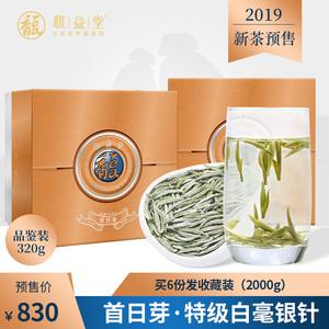 【2019春茶预售】首日芽 特级白毫<span class=H>银针</span> 福鼎白茶福建新茶320g茶叶