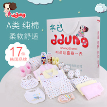Winter has just come out of the new-born baby clothes gift box set baby 0-3 months of raw goods summer and spring pure cotton atmosphere
