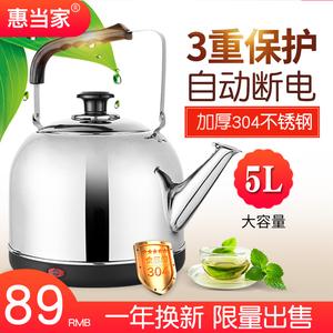 惠当家电水壶304不锈钢家用自动断电保温大容量电热水壶 烧水壶
