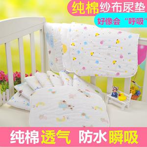 婴儿纱布隔<span class=H>尿垫</span>纯棉可洗防水漏透气春夏新生儿童宝宝小号隔尿床垫