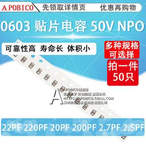 0603<span class=H>贴片</span><span class=H>电容</span>10% 50V NPO 22PF 220PF 20PF 200PF 2.7PF 2.5PF