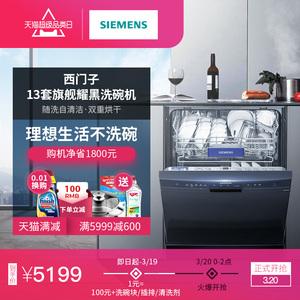 SIEMENS/西门子 SJ235B00JC家用全自动<span class=H>洗碗机</span>13套独立式智能