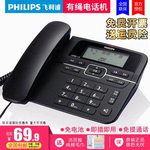<span class=H>飞利浦</span>CORD118固定<span class=H>电话</span>机座机<span class=H>电话</span> 家用座式有线坐机办公商务固话