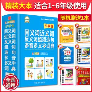 中小学生工具书多功能字典现代汉语词典