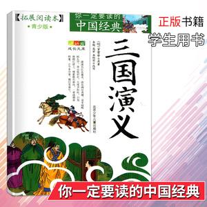 正版书籍 成长文库 三国演义 拓展阅读本 青少版 你**读的中国经典 三国演义 青少年阅读文学作品  北京少年儿童出版社