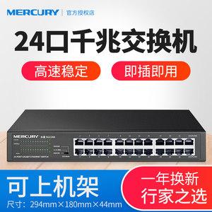 水星24口全千兆<span class=H>交换机</span>无盘网络监控克隆分线器SG124D机架式VLAN个