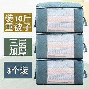 被子<span class=H>收纳袋</span>衣物整理袋棉被衣服搬家袋打包袋装被子的袋子<span class=H>超大</span>家用