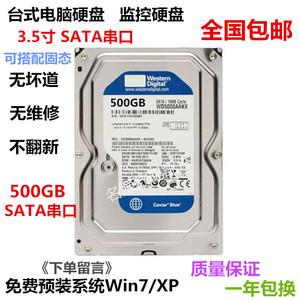 包邮500G台式电脑机械<span class=H>硬盘</span> 3.5寸<span class=H>硬盘</span> 7200转 SATA串口监控<span class=H>硬盘</span>