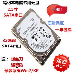 包邮320G笔记本<span class=H>电脑</span>机械<span class=H>硬盘</span> 2.5寸<span class=H>硬盘</span> SATA串口一体机<span class=H>电脑</span><span class=H>硬盘</span>