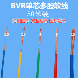 <span class=H>电线</span>2.5平方4家用1.5单芯6多股多芯1国标纯铜阻燃10铜芯线BVR50米