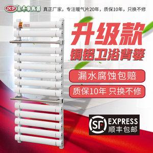 小背篓<span class=H>暖气片</span>家用水暖卫生间壁挂式<span class=H>浴室</span>集中供暖铜铝复合散热器