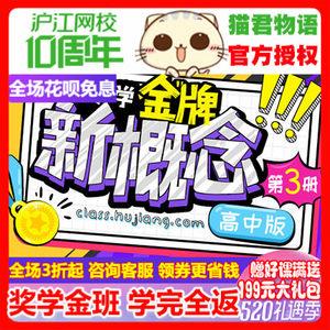 沪江网校中小学金牌经典新概念英语第三册升级班中学高中英语课程