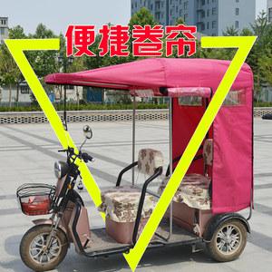 电动<span class=H>三轮车</span>车棚小型巴士折叠三轮遮阳棚雨蓬防水挡风棚全封闭车棚