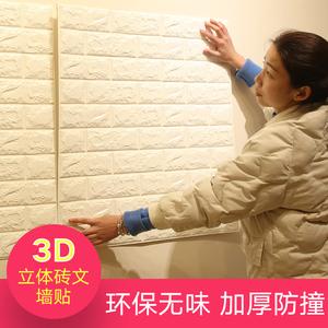 领2元券购买3d立体墙贴客厅卧室温馨自粘墙纸砖纹壁纸背景墙防水泡沫装饰贴纸