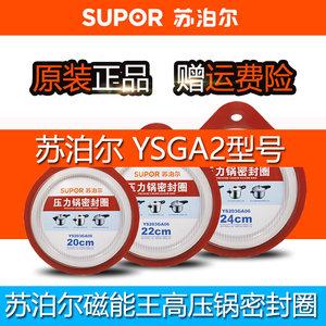 苏泊尔不锈钢磁能王YSGA<span class=H>高压锅</span>密封圈硅胶圈皮圈配件20 22 24