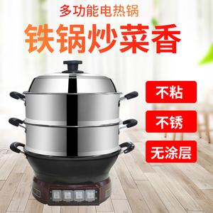 周村铸铁电热锅家用多功能电锅炒菜锅蒸煮一体带蒸笼电煮锅电蒸锅