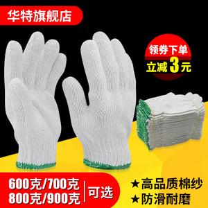 领5元券购买华特劳保劳保线手套棉纱手套批发耐磨防滑加厚工作防护规格可选