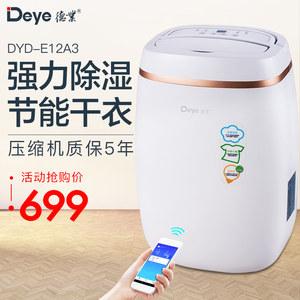 德业DYD-E12A3家用<span class=H>除湿机</span> 小型迷你室内卧室卫生间抽湿吸湿器静音