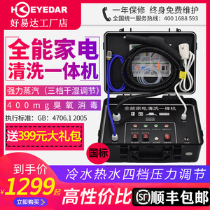 空调清洗机<span class=H>家电</span>蒸汽清洗机高温高压多功能一体机商用便携220V专业