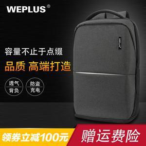 唯加WEPLUS17寸商务休闲电脑包大旅行背包<span class=H>双肩包</span><span class=H>男包</span>邮