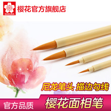 Flagship Store SAKURA Japanese Cherry Blossom Stationery Face Line Watercolor Brush Suitable for Watercolor Powder Oil Painting Propylene Face Brush Painting Supplies