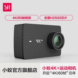 小蚁4K+运动相机智能<span class=H>数码</span>摄像机高清专业60帧电子防抖安霸dv