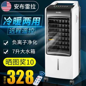 空调扇冷暖两用<span class=H>冷风机</span>家用节能冷气扇制冷静音小型空调水冷风扇器
