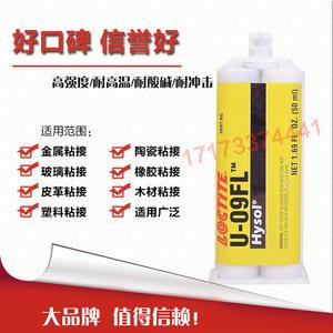 美国乐泰U-09FL胶水 乐泰U-09FL环氧树脂AB胶 聚氨酯胶粘剂50ML