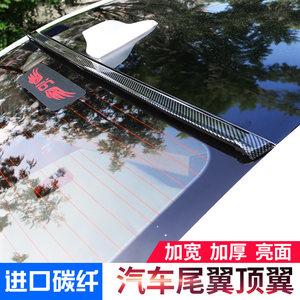 汽车改装碳纤维尾翼二三厢通用顶翼免打孔定风翼碳纤纹橡胶小尾翼