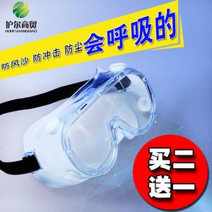 防风护目镜<span class=H>风镜</span>透明防尘防沙骑行眼镜男劳保防冲击工业防护眼罩