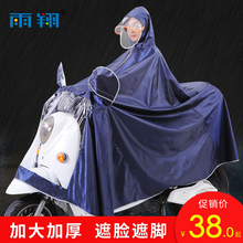 Rainwear, Trolley, Battery, Motorcycle, Electric Bicycle, Female Adults Increased Thickness of Waterproof Single-person Double Rainwear