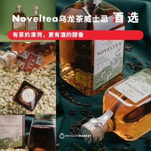 英国noveltea乌龙茶<span class=H>威士忌</span> 250ml 清冽醇香