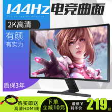 Computer 27-inch LCD Ultra-thin 32-inch 2K High Definition Electric Competition Surface Panel IPS 144hz Display