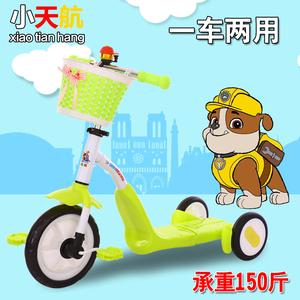 新款儿童<span class=H>滑板车</span>可坐可骑三轮车宝宝踏板车大小孩多功能<span class=H>玩具</span>两用车