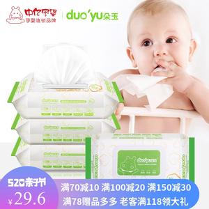 朵玉 婴儿80抽<span class=H>湿巾</span>带盖 宝宝湿纸巾手口专用无纺布3送1 共4包