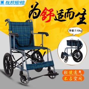 上海互邦铝合金手动<span class=H>轮椅</span>轻便可折叠便携<span class=H>轮椅</span>家用老年残疾人代步车