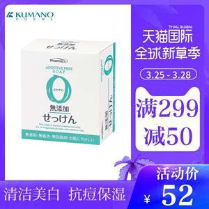 日本熊野油脂无添加控油祛痘保湿美白男女洁面香皂100g敏感肌可用