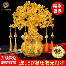 Yellow Crystal Tree, Rich Tree, Wealth Tree, Decoration of Wine Cabinet, Living Room, Small Handicraft Opening Gift