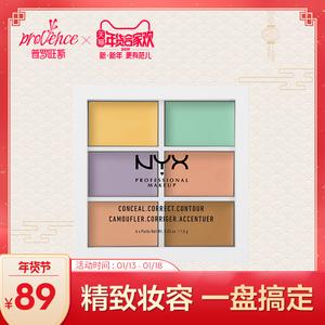 美国nyx六色6色3CP遮瑕盘膏高光修容持久调色旗舰店官方正品官网