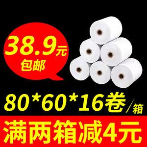 80MM热敏纸80x<span class=H>60</span><span class=H>收银纸</span>超市小票据打印纸POS纸