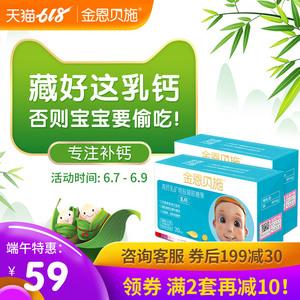 金恩贝施正品乳钙儿童钙片宝宝液体?#39057;?#21058;婴儿钙婴幼儿补钙 2盒装
