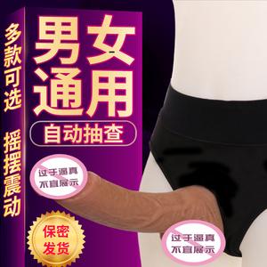 les性工具女用可穿戴式假阳具内裤小号同性恋拉拉用品情趣男阴茎