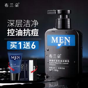 布兰朵男士洗面奶控油祛痘去黑头专用洁面乳送美白变白补水护肤品