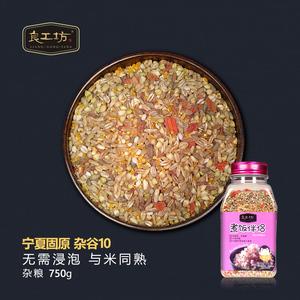 良工坊 杂谷十组合750g饭伴侣杂粮米粥早餐粥营养粥十谷米原料