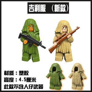 <span class=H>乐高</span>军事积木人仔配件武器装备沙包重机枪绝地求生吉利服拼装玩具