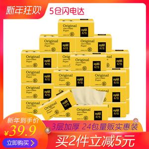 精选加厚3层*24包竹浆抽纸整箱卫生纸
