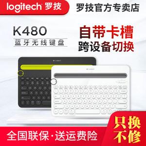 【国行正品】<span class=H>罗技</span>k480无线蓝牙<span class=H>键盘</span>ipad mini苹果air2平板安卓iphone手机通用mac笔记本surface电脑K380升级