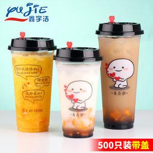 90口径网红<span class=H>奶茶</span>杯子一次性带盖定制400cc500/700ml打包饮料<span class=H>塑料杯</span>