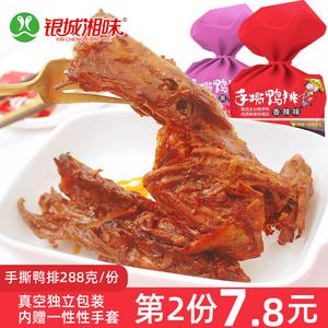 银城湘味手撕鸭排湖南特产鸭肉零食大礼包288g网红酱板鸭卤味熟食